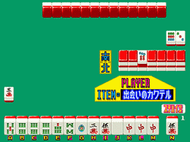 AV2Mahjong No.1 Bay Bridge no Seijo